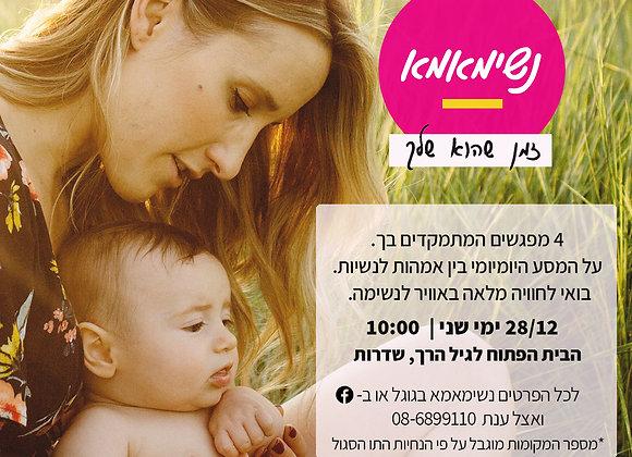 נשימאמא 9 | נשים אחרי לידה | סדנת בוקר | 28.12.2020