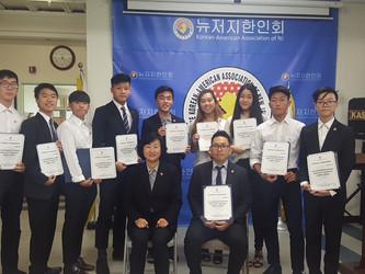뉴저지한인회 제2기 차세대 이사 임명식 및 발대식 개최