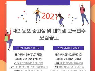 재외동포 중고대학생 대상 온라인 모국 연수