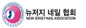 네일협회 web.png