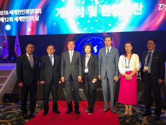 2018 세계한인회장대회 참석