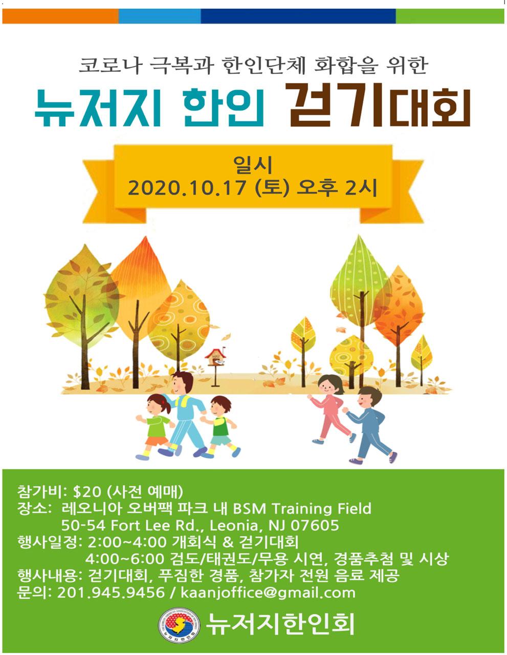 2020 추석 걷기대회