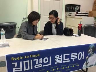 스타강사 김미경의 월드투어 Begin to Hope