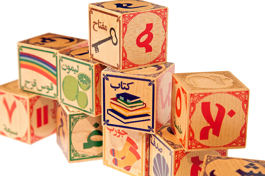 arabic_drbashi_blocks3