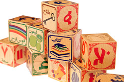 arabic_drbashi_blocks3