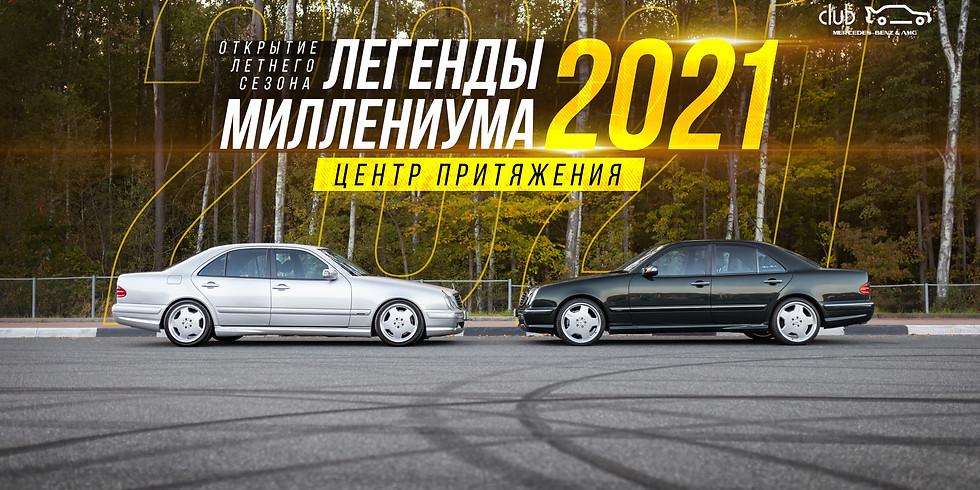 ЛЕГЕНДЫ МИЛЛЕНИУМА 2021 - Центр притяжения