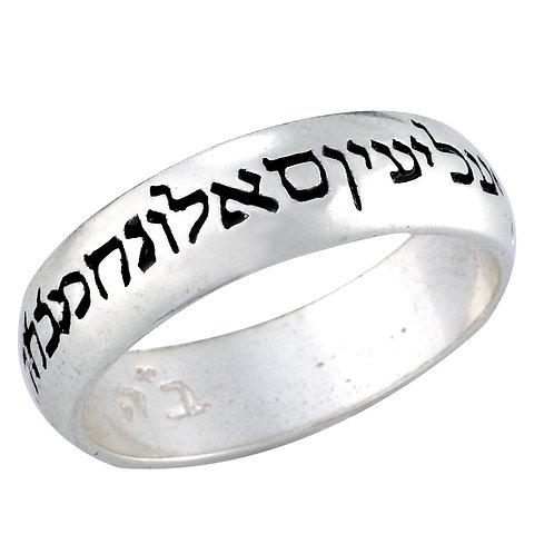 טבעת סגולת האותיות אלד סאל