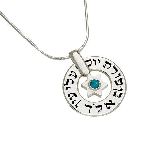 """תליון ע""""ב שמות הבורא מגן דוד אלד"""