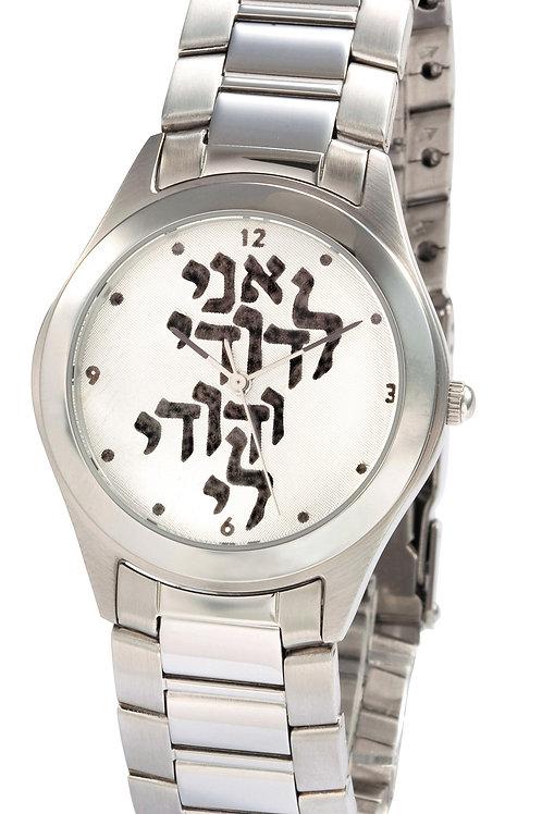 שעון קבלה אני לדודי