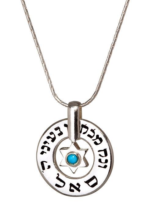 תליון עגול סגולת האותיות עם מגן דוד-סאל