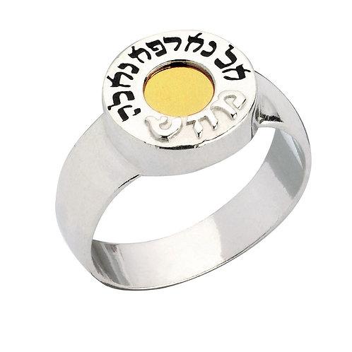 טבעת 5 מתכות מהש