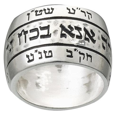 טבעת אנא בכח