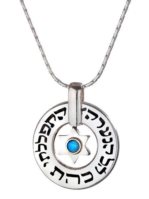 תליון עגול סגולת האותיות עם מגן דוד-כהת