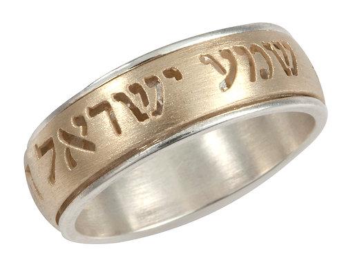 """טבעת מסתובבת """"שמע ישראל"""" כסף בשילוב זהב 9 קרט"""