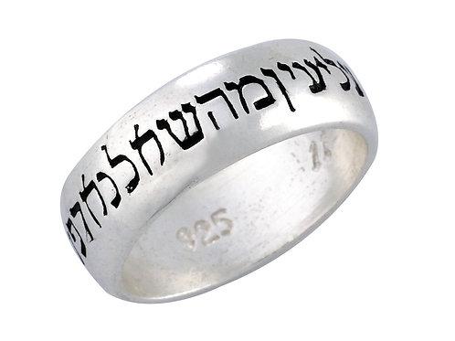 טבעת סגולת האותיות אלד מהש
