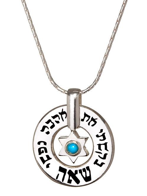 תליון עגול סגולת האותיות עם מגן דוד-שאה