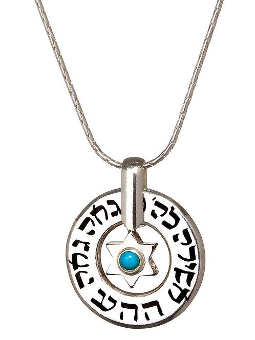 תליון עגול סגולת האותיות עם מגן דוד-ההע