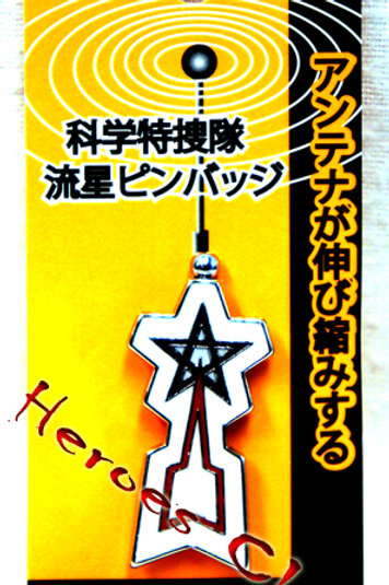 Ultraman : Science Special Search Party Communicator Pin