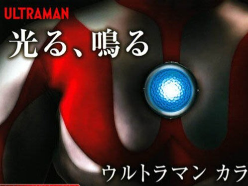 Ultraman Color Timer Set Studio Scale 1:1 life size Light and Sound
