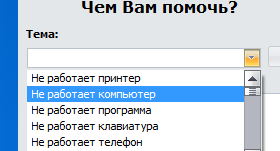 Support Client 4.0 - отправка заявок