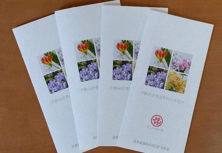 日本産花き輸出促進リーフレット(中国語版)