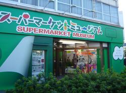 サミット スーパーマーケット・ミュージアム