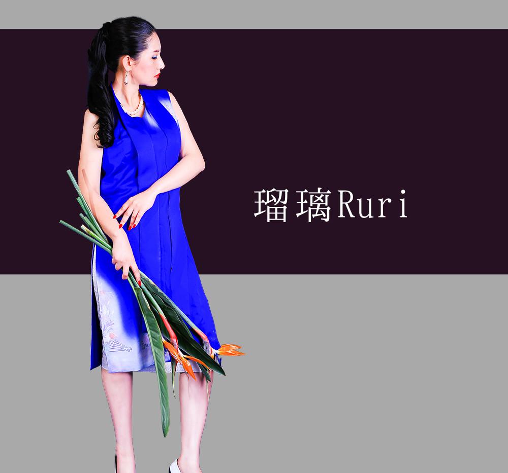 瑠璃Ruri