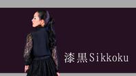 漆黒Sikkoku