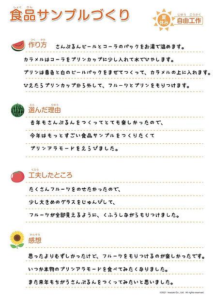 ⑤自由工作シート記入例画像(2枚目).jpg