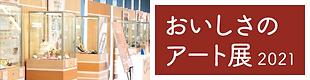 おいしさのアート展