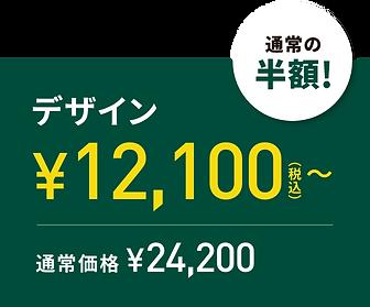 price_design.png