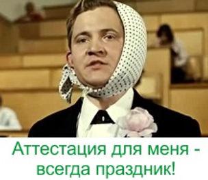 attestacia_na_ecsperta.jpg