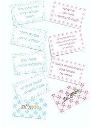 דוגמאות לקלפים מתוך ערכת התחברות.jpg