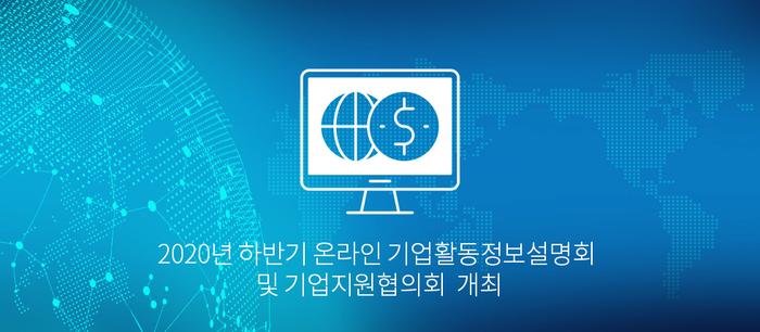 2020년 하반기 온라인 기업활동정보설명회 및 기업지원협의회 개최