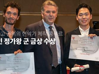 세계 최고 권위의 현악기 제작 콩쿠르 한국인 정가왕 군 금상 수상
