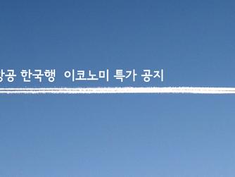 대한 항공 한국행 이코노미 특가 공지
