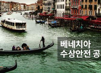 베네치아 수상안전 공지