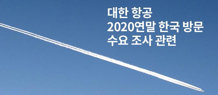 [대한 항공] 2020연말 한국 방문 수요 조사 관련