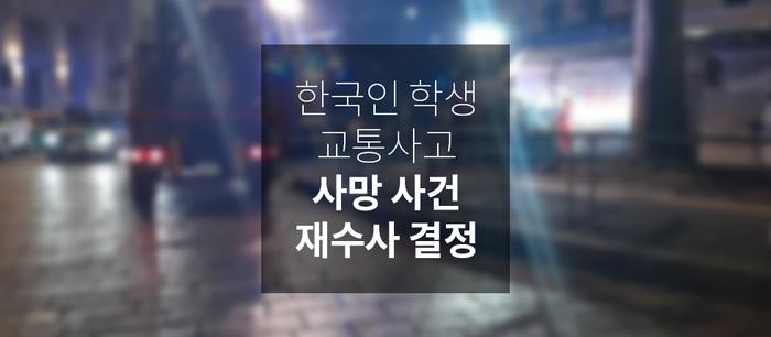 한국인 학생 교통사고 사망 사건 재수사 결정