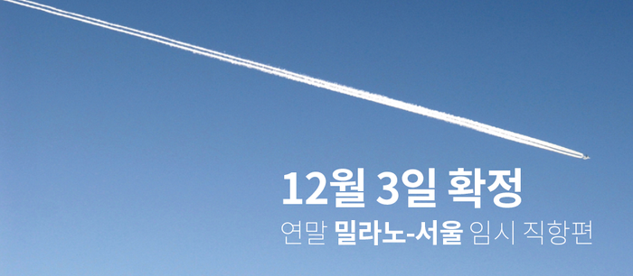 대한 항공 연말 밀라노-서울 임시 직항편 판매 안내