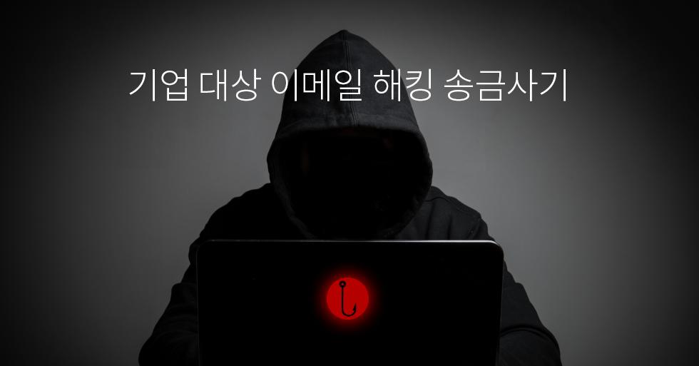 기업 대상 이메일 해킹 송금사기 관련 공지