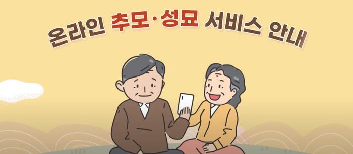 온라인 추모성묘 서비스 이용 안내