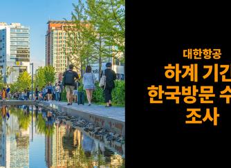 대한항공 - 하계 기간 한국방문 수요 조사