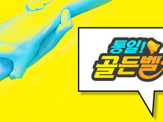 2019 통일골든벨 퀴즈 문제집