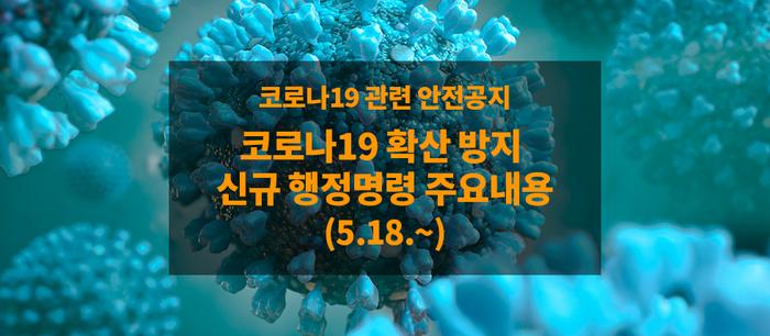코로나19 확산 방지 신규 행정명령 주요내용(5.18.~)