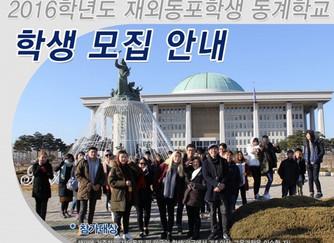 2016 재외동포학생 동계학교