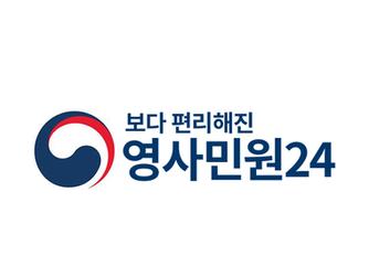영사민원24 오픈 안내