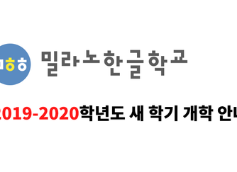 2019-2020학년도 새 학기 개학 예정일