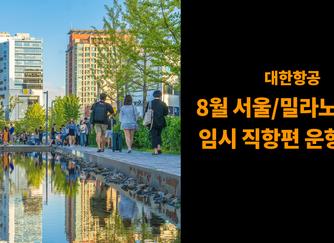 8월 서울/밀라노/서울 임시 직항편 운항 재안내