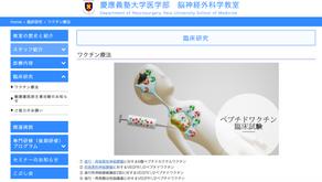 (腦瘤)慶應大學抗癌疫苗